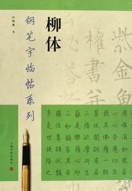 钢笔字临帖系列·柳体