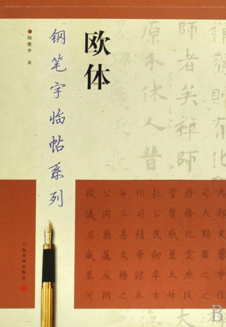 钢笔字临帖系列·欧体