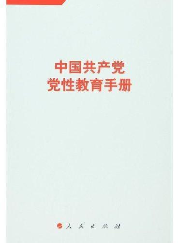 """中国共产党党性教育手册(涵盖习总书记点名要求学习的重要文献 配合中央部署的""""两学一做""""教育活动)"""