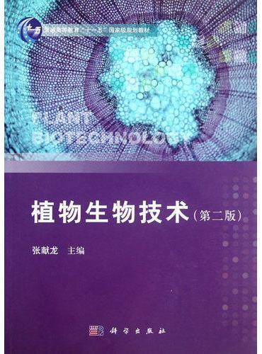 植物生物技术(第二版)