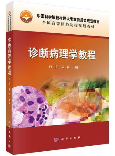 诊断病理学教程