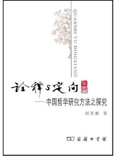 诠释与定向——中国哲学研究方法之探究