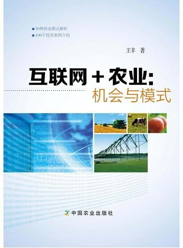 互联网+农业:机会与模式