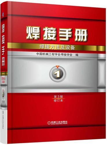 焊接手册 焊接方法及设备 第1卷 第3版(修订本)