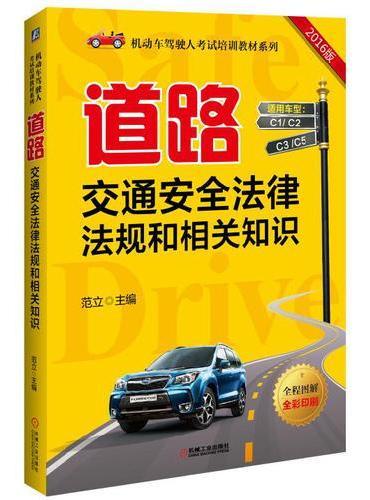 道路交通安全法律法规和相关知识