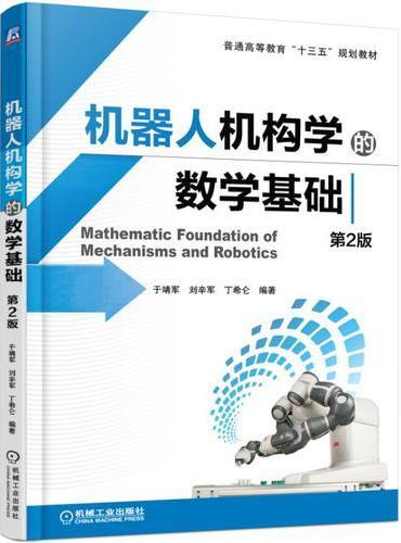 机器人机构学的数学基础(第2版)