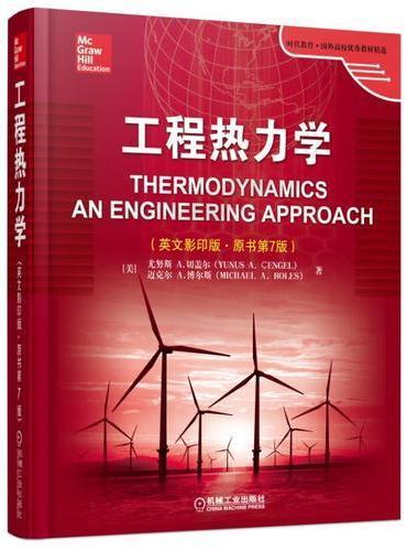 工程热力学(英文影印版 原书第7版) Thermodynamics An Engineering Approach