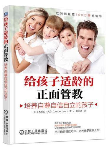 给孩子适龄的正面管教:培养自尊自信自立的孩子