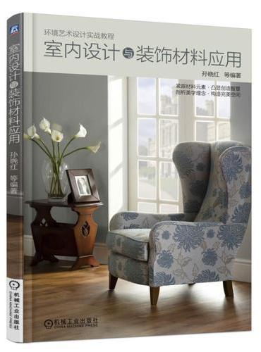 室内设计与装饰材料应用