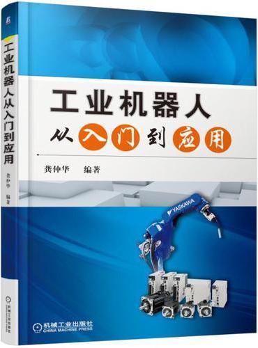工业机器人从入门到应用