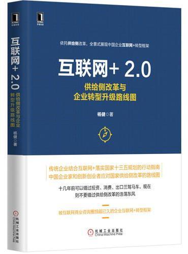 互联网+2.0:供给侧改革与企业转型升级路线图