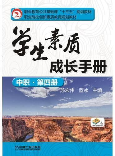 学生素质成长手册(中职 第四册)