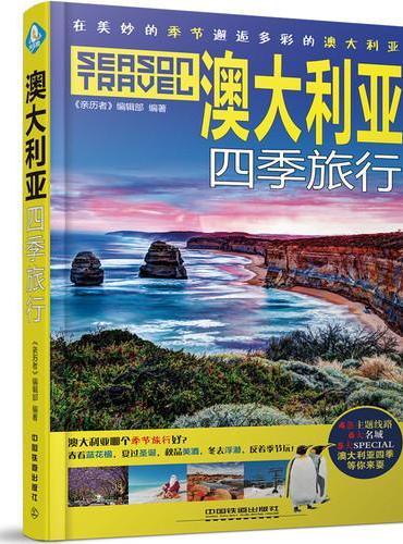 澳大利亚四季旅行