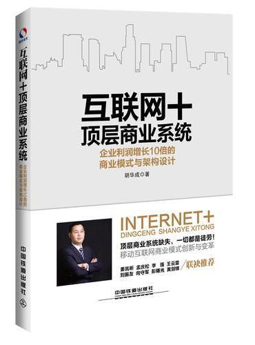 互联网+顶层商业系统:企业利润增长10倍的商业模式与架构设计