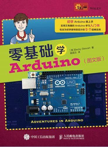 零基础学Arduino(图文版)