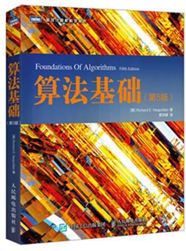 算法基础(第5版)