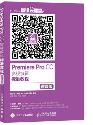 Premiere Pro CC影视编辑标准教程 微课版