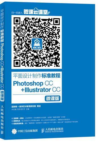平面设计制作标准教程 Photoshop CC   Illustrator CC 微课版