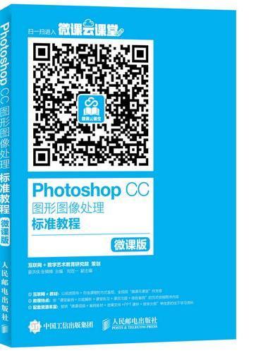 Photoshop CC图形图像处理标准教程 微课版