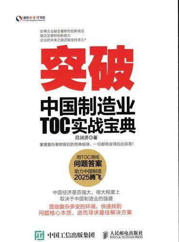 突破 中国制造业TOC实战宝典