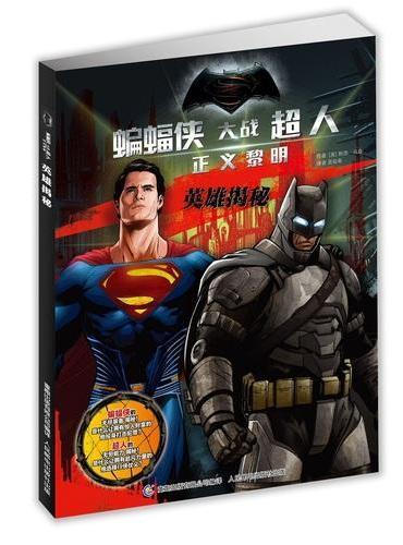 蝙蝠侠大战超人 正义黎明 英雄揭秘