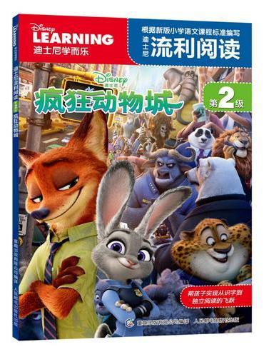 迪士尼流利阅读第2级 疯狂动物城