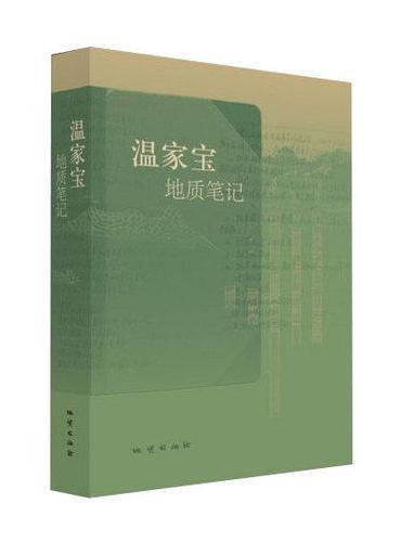 温家宝地质笔记(平装)