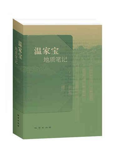 温家宝地质笔记(精装)