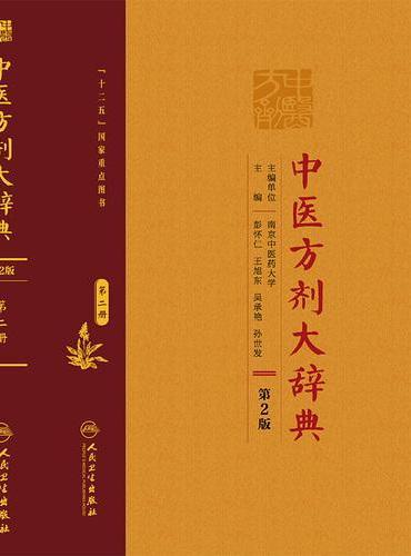 中医方剂大辞典(第2版)第二册