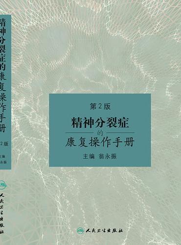精神分裂症的康复操作手册(第2版)