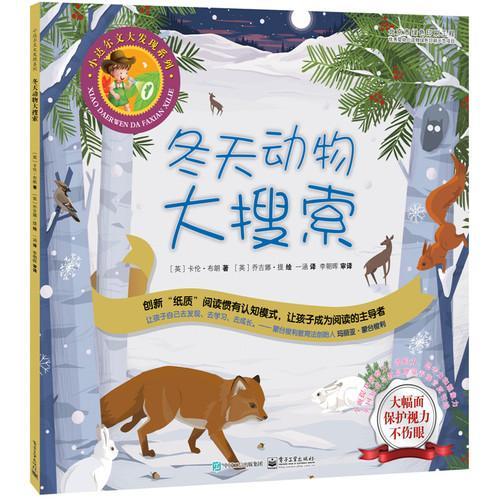 冬天动物大搜索
