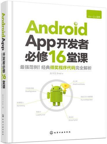 Android App开发者必修16堂课