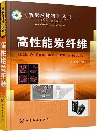 高性能炭纤维