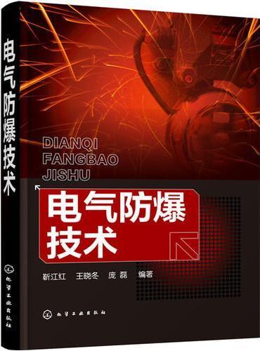 电气防爆技术