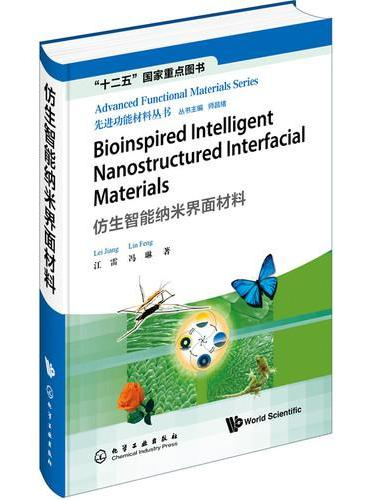仿生智能纳米界面材料 = Bioinspired Intelligent Nanostructured Interfacial Materials