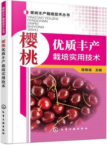 樱桃优质丰产栽培实用技术