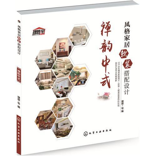 风格家居软装搭配设计:禅韵中式