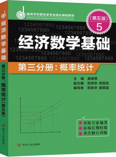 经济数学基础——第三分册:概率统计(第五版)