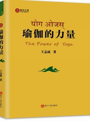 瑜伽的力量(第二版)