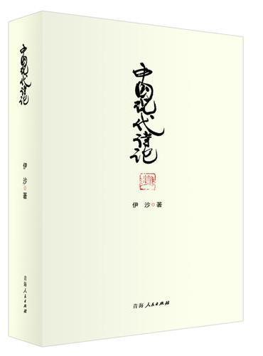 中国现代诗论