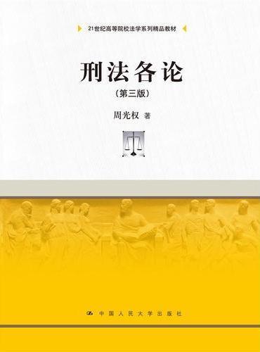 刑法各论(第三版)(21世纪高等院校法学系列精品教材)