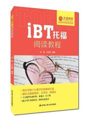 iBT托福阅读教程