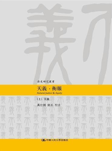 天义·衡报(清史研究丛书)(全2册)