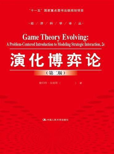 演化博弈论(第二版)——问题导向和策略互动模型