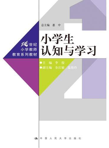 小学生认知与学习(21世纪小学教师教育系列教材)
