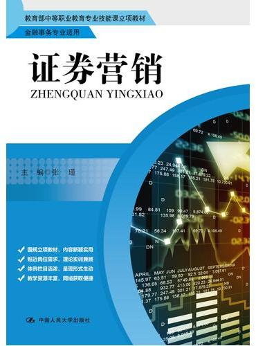 证券营销(教育部中等职业教育专业技能课立项教材·金融事务专业适用)