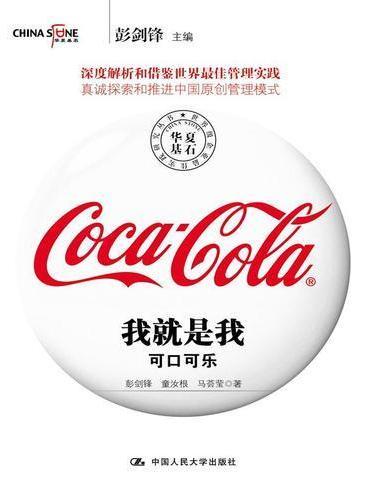 我就是我——可口可乐(世界级企业最佳实践研究丛书)