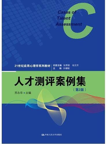 人才测评案例集(第2版)(21世纪应用心理学系列教材)