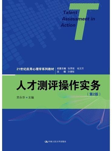 人才测评操作实务(第2版)(21世纪应用心理学系列教材)