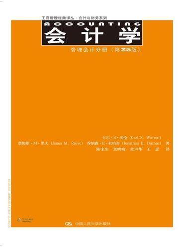 会计学:管理会计分册(第25版)(工商管理经典译丛·会计与财务系列)